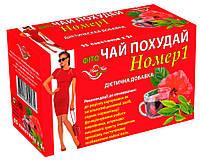 Фито чай Похудай номер 1, 25 ф/п по 2 г, Наш Чай (4820183250131)