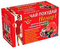 Фито чай Похудай номер 1, Лесная ягода, 25 ф/п по 2 г, Наш Чай (4820183250148)
