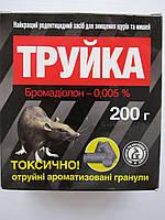 Труйка средство от мышей и крыс, гранулы. 200 г.