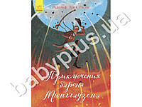 Детская книга Классика в илюстрациях. Приключения барона Мюнхаузена. Ранок S688009Р. Рус