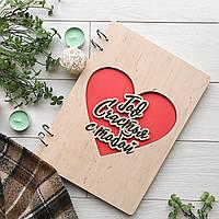 Красивый альбом в деревянной обложке для записей и фотографий влюбленных