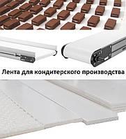 Лента конвейерная для кондитерского производства 400х1,0 мм