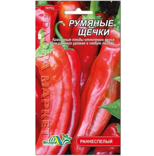 Семена Перец сладкий Румяные щечки раннеспелый 0.3 г