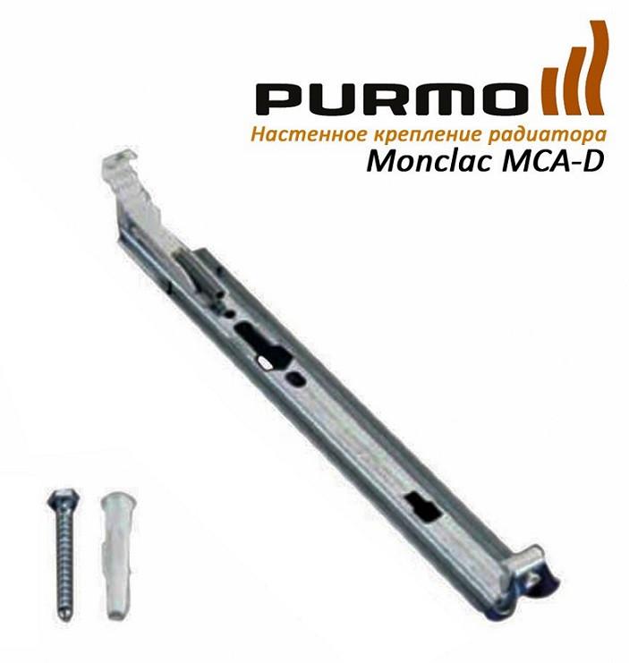 Рельсовый кронштейн Monclac MCA-Q для радиаторов 33 типа   AZ02BW1MC2003301