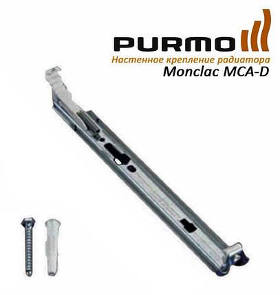 Рельсовый кронштейн Monclac MCA-Q для радиаторов 33 типа   AZ02BW1MC2003301, фото 2