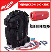 Военный тактический рюкзак вместимость 35 литров+КОЛОНКА В ПОДАРОК