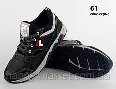 Кожаные подростковые кроссовки Fila (реплика) (61 Сине-Серые) спортивные кросівки шкіряні хлопчачі