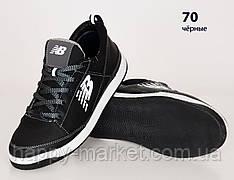 Кожаные подростковые кроссовки New Balance (реплика) (70 Черные) спортивные кросівки шкіряні хлопчачі