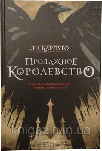 Книга Ли Бардуго: Продажное королевство