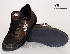Кожаные подростковые кроссовки New Balance (реплика) (70 Коричневые) спортивные кросівки шкіряні хлопчачі