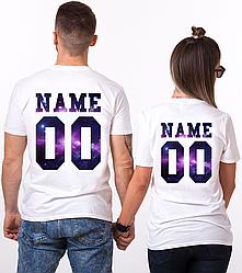 Парные именные футболки - Space [Цифры и имена/фамилии можно менять] (50-100% предоплата)