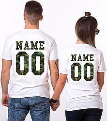 Парные именные футболки - Military [Цифры и имена/фамилии можно менять] (50-100% предоплата)