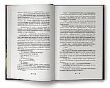 Книга Ли Бардуго: Продажное королевство, фото 5