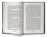 Книга Ли Бардуго: Продажное королевство, фото 6