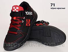 Кожаные подростковые кроссовки OFF White (реплика) (71 Черно-Красные) спортивные кросівки шкіряні хлопчачі