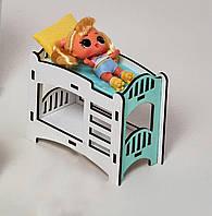 Двухъярусная кровать (Мятная) для кукол LOL