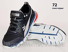 Кожаные подростковые кроссовки Puma (реплика) (72 Сине-Серые) спортивные кросівки шкіряні хлопчачі