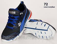Кожаные подростковые кроссовки Puma (реплика) (72 Сине-голубые) спортивные кросівки шкіряні хлопчачі