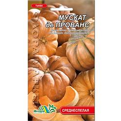 Тыква Мускат де Прованс среднеспелая, мякоть насыщенно-оранжевая, семена 2 г