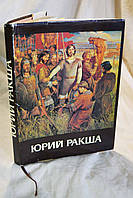 """Книга: """"Юрий Ракша. Живопись, графика, кино, статьи"""" , альбом"""