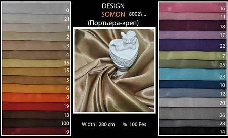Ткань для штор Sama Somon 8002