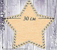 Донышко для корзин 30 см (Звезда) из дерева, фанеры