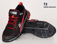 Кожаные подростковые кроссовки Puma (реплика) (72 Черно-Красные) спортивные кросівки шкіряні хлопчачі