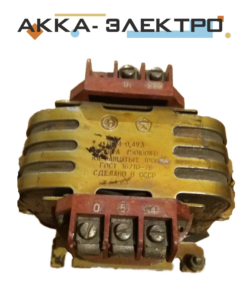 Понижающий трансформатор ОСМ-0,4 У3  220/0/5/24 (400Вт)
