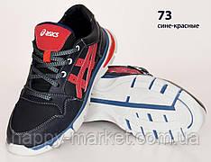 Кожаные подростковые кроссовки Asics (реплика) (73 Сине-красные) спортивные кросівки шкіряні хлопчачі
