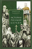 История Русской Церкви. Николай Тальберг.