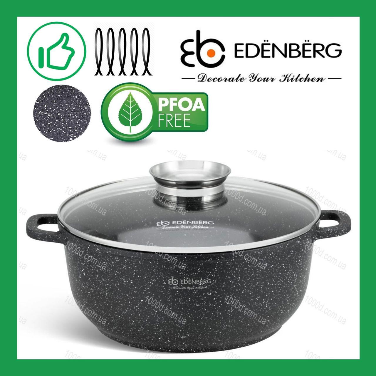 Кастрюля-казан Edenberg 3.3 л из литого алюминия с мраморным антипригарным покрытием и крышкой 22см (EB-8117)