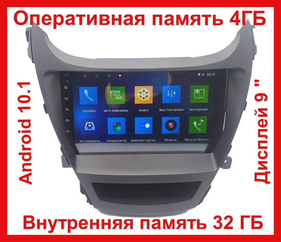 """Штатка на Hyundai Elantra 2011-2013 (9"""") Android 10.1 (4/32)"""