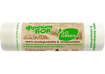 Еко пакети для сміття 35л/10шт. БІО Фрекен Бок Go GREEN з затяжками