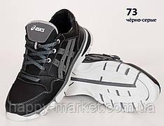 Кожаные подростковые кроссовки Asics (реплика) (73 Черно-серые) спортивные кросівки шкіряні хлопчачі