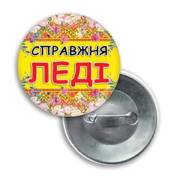 """Закатной значок круглый """"Настоящая леди"""""""