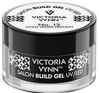 Гель Victoria Vynn Белый ледяной Cold White French 12, 15 мл (330774)