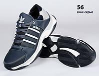 Кожаные подростковые кроссовки Adidas (реплика) (56 Сине-серые) спортивные кросівки шкіряні хлопчачі