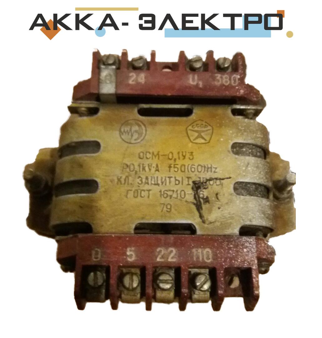 Понижуючий трансформатор ОСМ-0,1 У3 380/0/5/22/110/0/24 (100Вт)