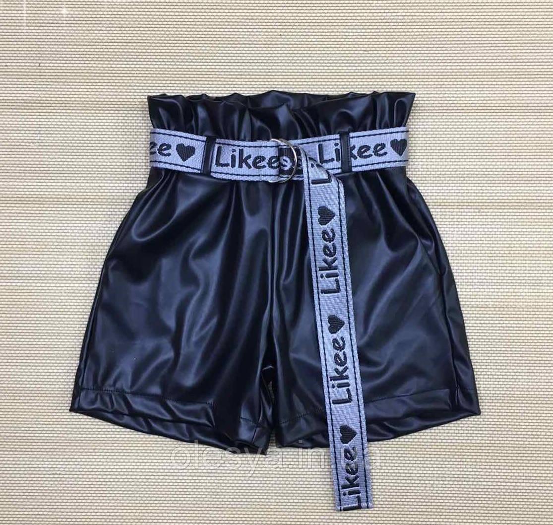 Кожаные шорты Likee для девочек Размеры 122 128