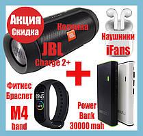 Колонка JBL Charge 2+ Фитнес браслет M4 Band, Power Bank Meizu 30000, наушники блютус ifans QualitiReplica