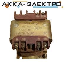 Понижающий трансформатор ОСМ-0,1 У3  220/0/14/0/14 (100Вт)