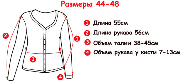 Основные замеры женских кофточек Снежинка KfSr4805