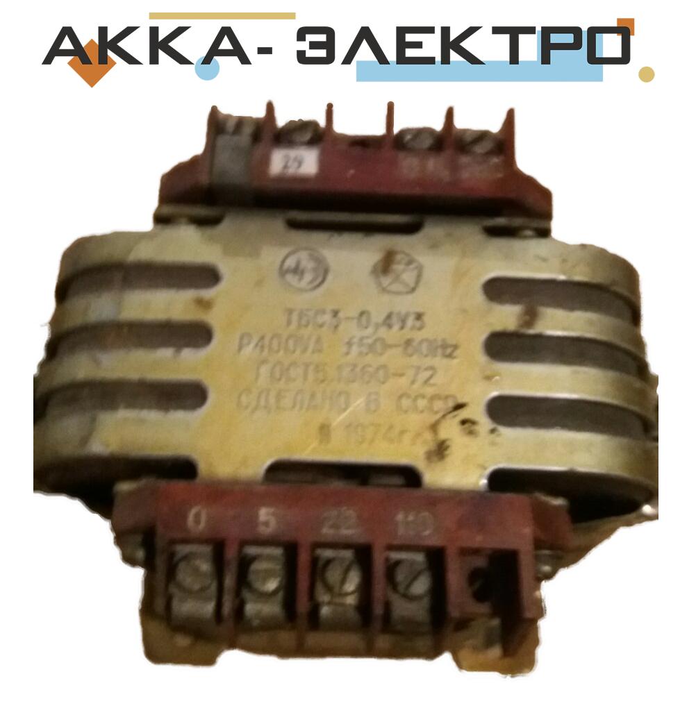 Понижуючий трансформатор ТБС3-0,4 У3 220/0/5/22/110/0/29(400Вт)