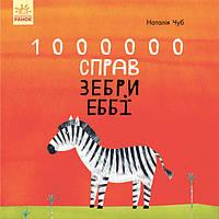 Казкотерапія. 1000000 справ зебри Еббі, фото 1