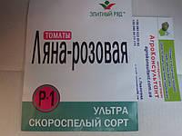 """Семена томата Ляна-розовая (ТМ """"Элитный Ряд""""), 5 г. - детерминантный, ультраранний (85 дней), розовый, круглый"""
