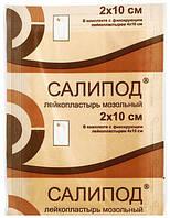 Мозольный лейкопластырь Салипод 2х10 №1