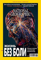National Geographic журнал №1 (196) январь 2020