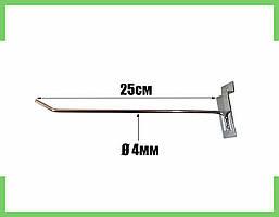 Крючки в Экономпанель 25 см (толщина 4 мм) двойная сварка