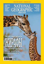 National Geographic журнал №2 (197) февраль 2020