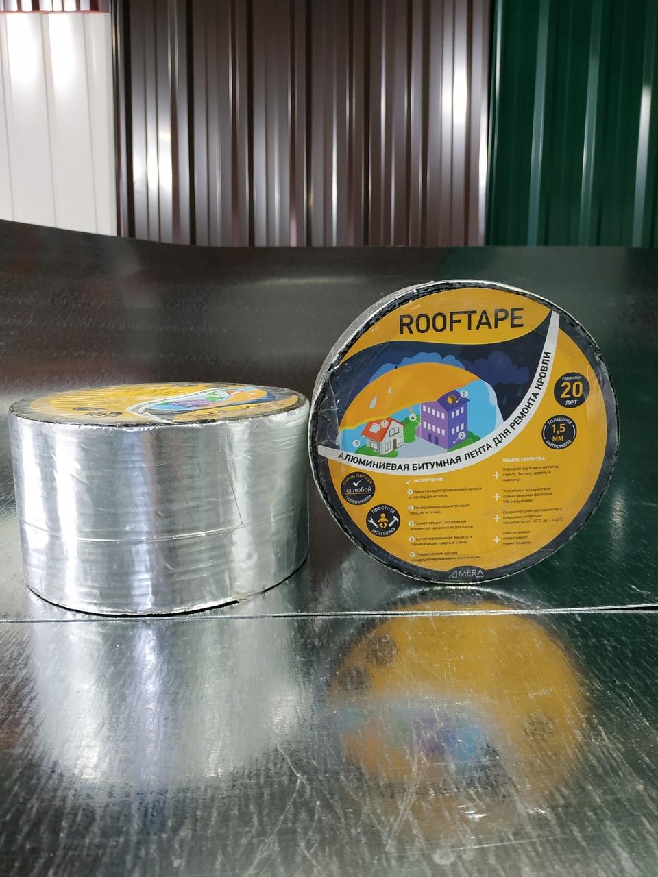 Бітумна стрічка алюмінієва Roof Tape 5см/3м